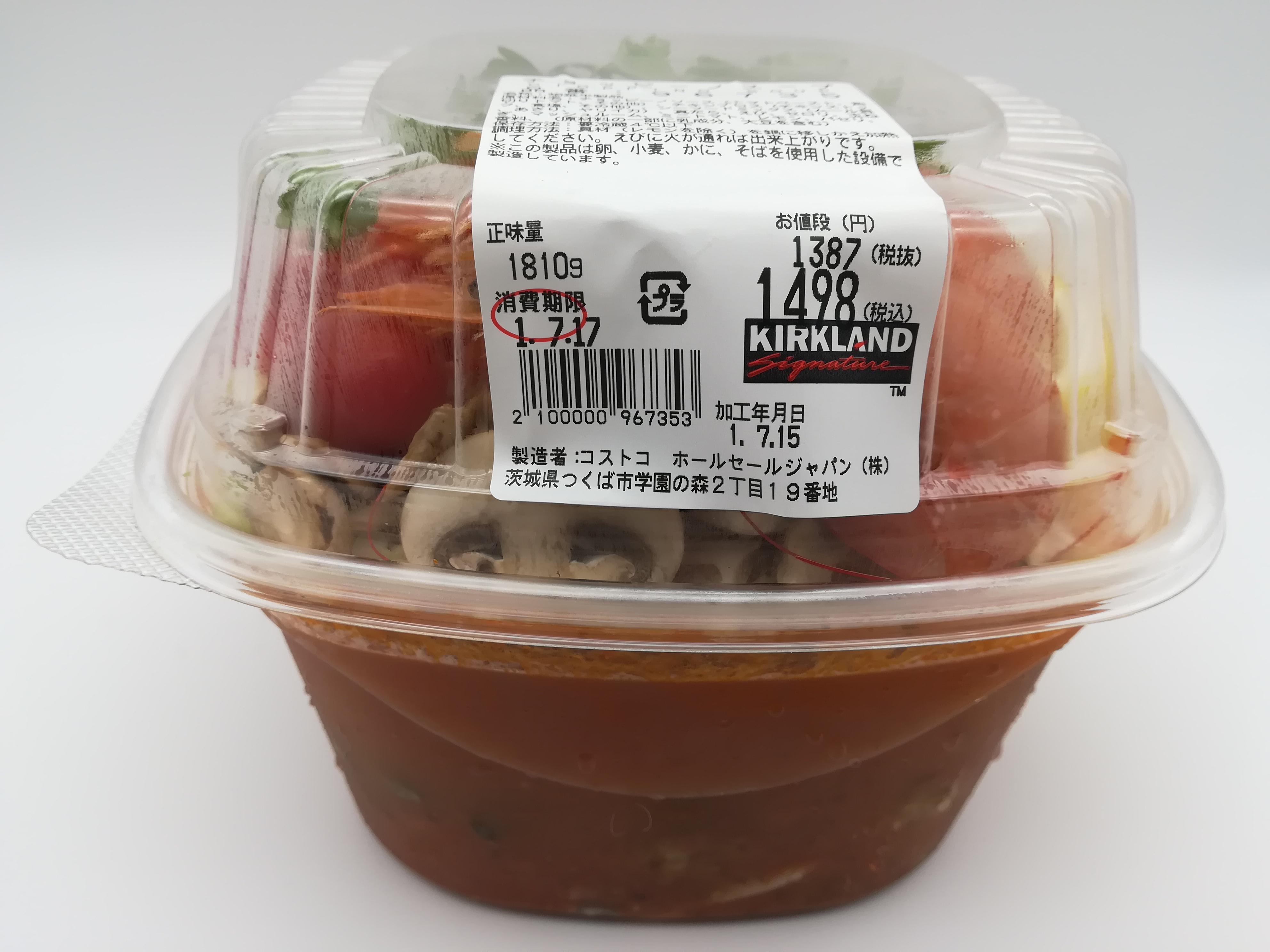コストコのチョッピーノスープ価格