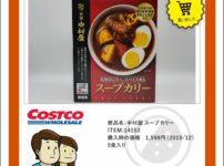 中村屋 スープカレー