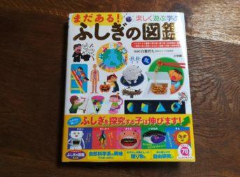 小学館 ふしぎの図鑑